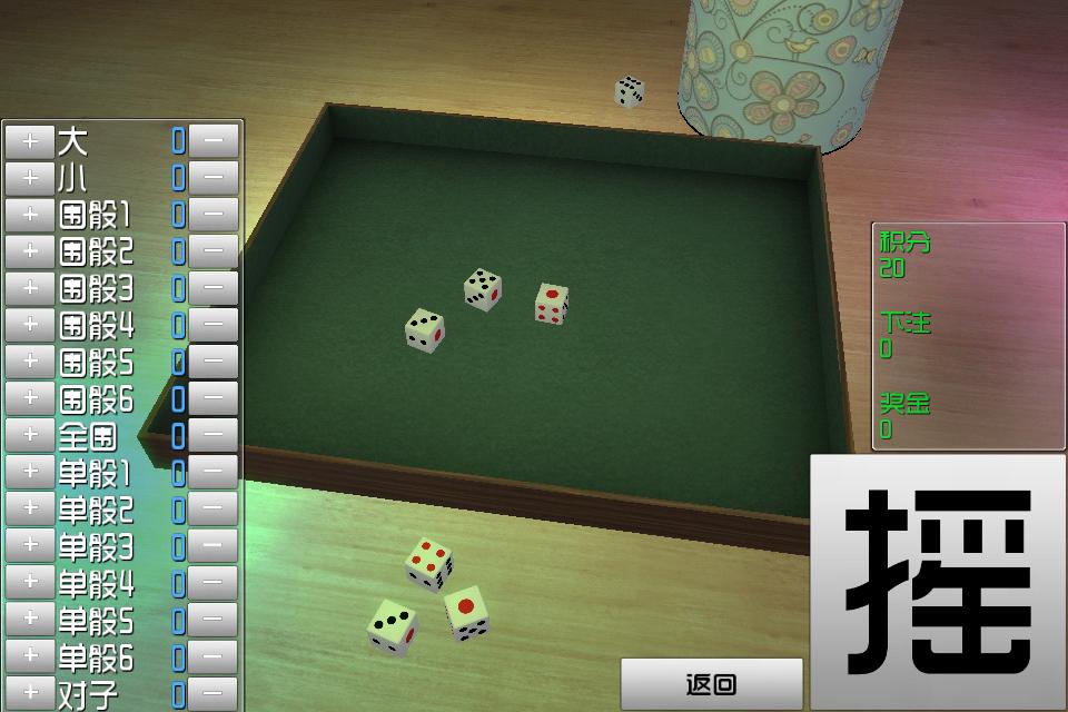 Screenshot 超级骰子3D免费版